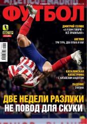 Футбол №1-2 01/2020