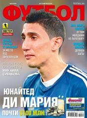 Футбол №70 08/2014