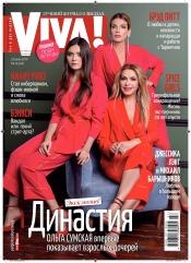 Viva! Украина №14 08/2019