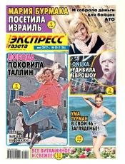 Экспресс-газета №20 05/2017