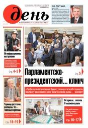 День. На русском языке. (пятница) №99-100 06/2019
