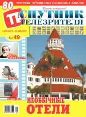 Спутник телезрителя №49 12/2019