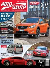 Автоцентр №6 02/2012