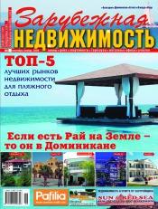 Зарубежная недвижимость №6 09/2009