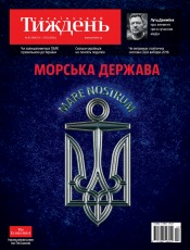 Український Тиждень №42 10/2016