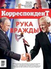 Корреспондент №14-15 04/2017