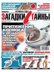 Загадки и тайны №24/1 06/2011