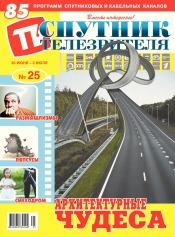Спутник телезрителя №25 06/2017