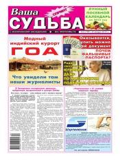 Ваша судьба-спринт №4 01/2013