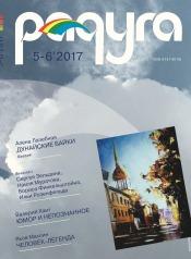 Радуга №5-6 07/2017