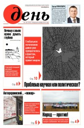 День. На русском языке №183 10/2019