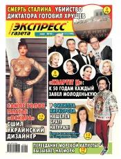 Экспресс-газета №11 03/2018