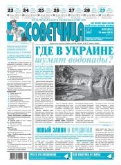 Советчица.Интересная газета полезных советов №29 07/2018