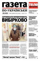 Газета по-українськи №42 10/2021