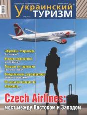 Украинский туризм №3 07/2012