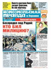 Комсомольская правда №228 10/2014