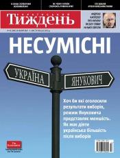 Український Тиждень №43 10/2012