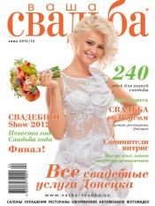 Ваша свадьба.Донецк №4 12/2012