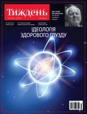 Український Тиждень №15 04/2019