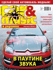 Car & music №7-8 07/2011