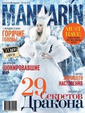 Модный Mandarin №1 01/2012