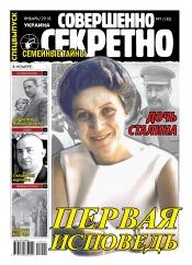 Совершенно секретно – Украина. Спецвыпуск №1 01/2018