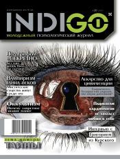 Indigo №20 10/2010
