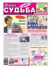 Ваша судьба-спринт №39 09/2013