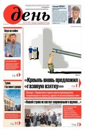 День. На русском языке №237 12/2019