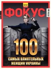 Еженедельник Фокус №42 10/2018