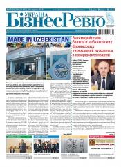 Україна Бізнес Ревю №49-50 12/2018