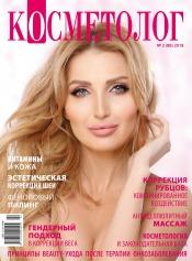 Косметолог №2 05/2018