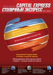 Столичный экспресс №3 09/2015