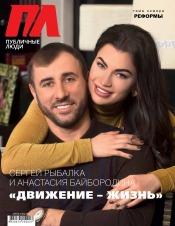 Публичные люди №4 04/2018