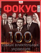 Еженедельник Фокус №51 12/2019