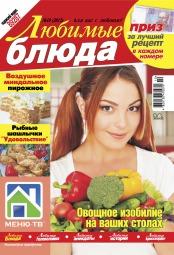 Любимые блюда №10 10/2012