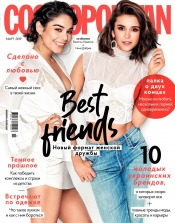 Cosmopolitan в Украине №3 03/2019
