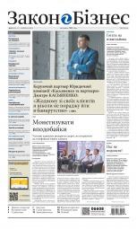 Закон і Бізнес (українською мовою) №37 09/2020