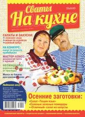 Сваты на кухне №9 09/2016