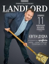 Landlord (Землевласник) №2 03/2019