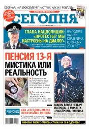 Сегодня. Киевский выпуск №54 03/2019