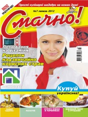 Смачно №7 07/2012