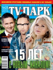 TV-Парк №28 07/2013