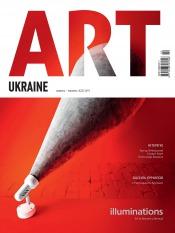 ART UKRAINE (українською мовою) №3 05/2011