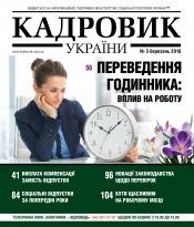 Кадровик України №3 02/2018