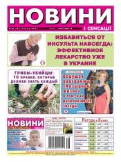 Новости и сенсации №38 09/2013