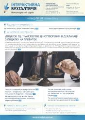 Інтерактивна бухгалтерія №20 01/2014