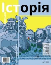 Локальна історія №9 10/2020