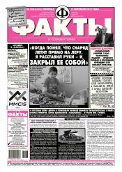 Факты и комментарии (пятница) №168 09/2014