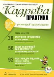 Кадрова практика №5-6 05/2014